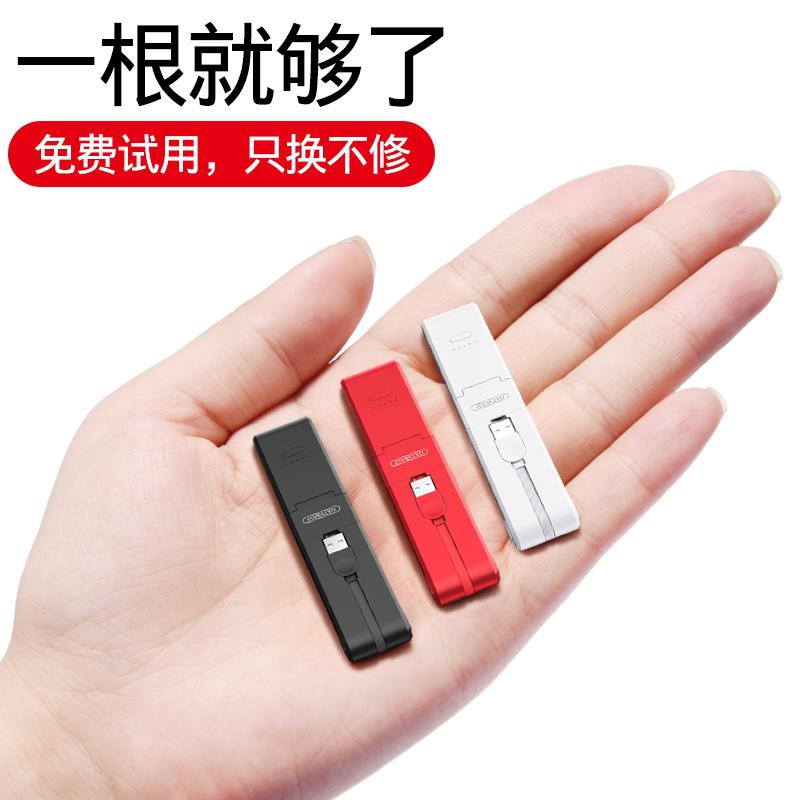 大容量自带充电线充电宝便携迷你超薄移动电源苹果6安卓手机通用7type-c华为vivo小米oppo小巧轻薄快充数据线