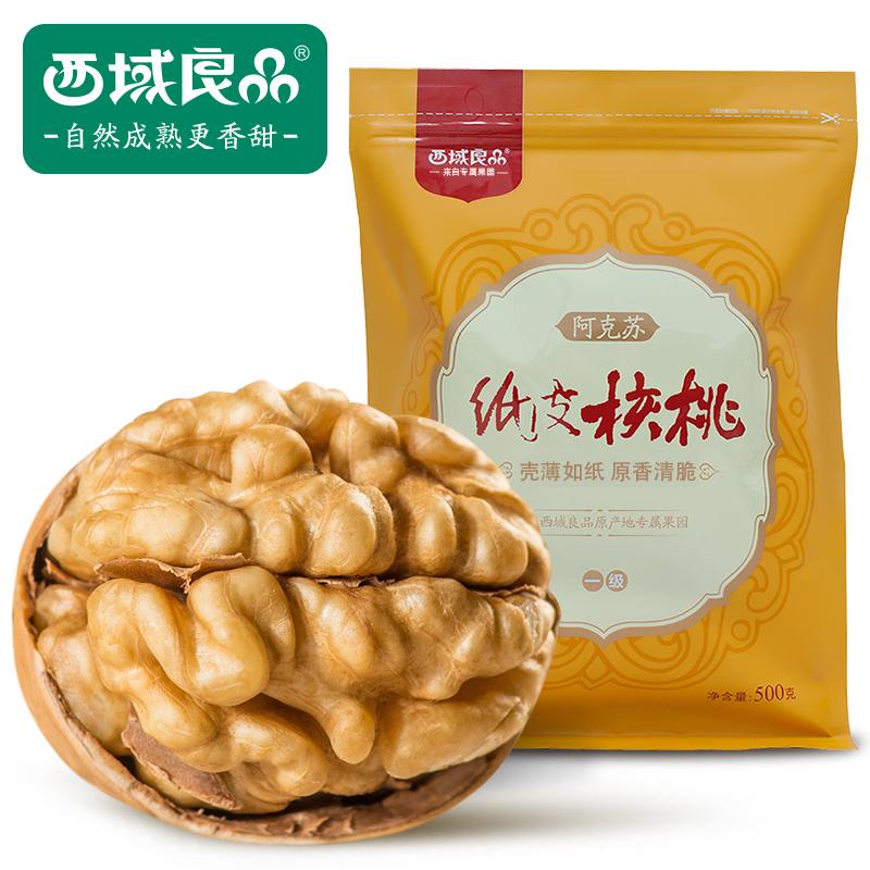 ~天貓超市~西域良品 新疆紙皮核桃一級500g大核桃堅果 零食