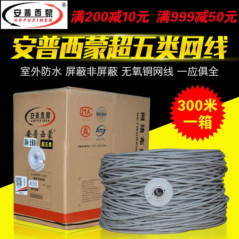 安普西蒙超五类网线室外防水网线无氧铜屏蔽非屏蔽机房网络布线