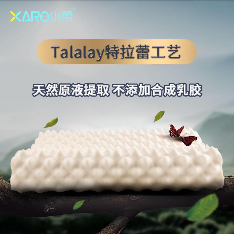 泰国进口天然乳胶枕头蝶形保健枕限1000张券