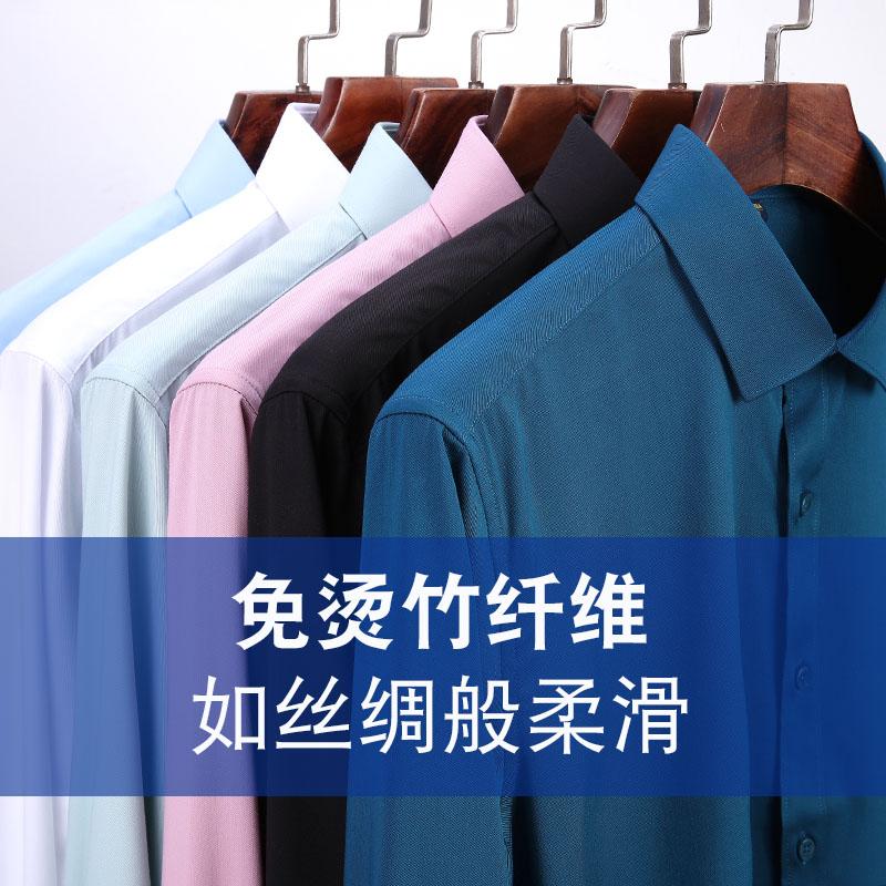 秋竹纤维免烫长袖衬衫男青年半袖衬衣商务修身寸衣白色职业正装薄