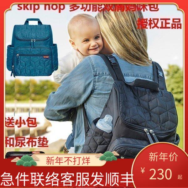 美国Skip Hop Forma妈咪包多功能大容量隨身双肩包妈妈包外出母婴