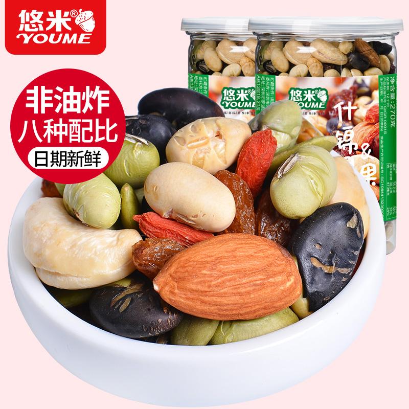 悠米什锦果仁非油炸黑豆子即食小吃综合休闲食品办公室零食组合(非品牌)