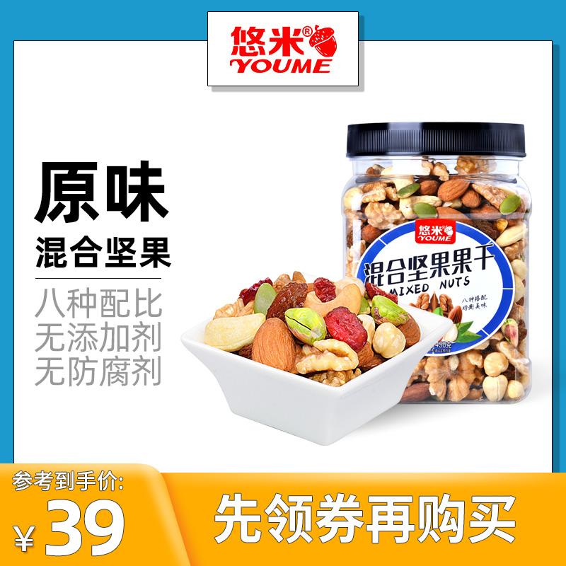 悠米每日罐装混合果仁组合孕妇果干