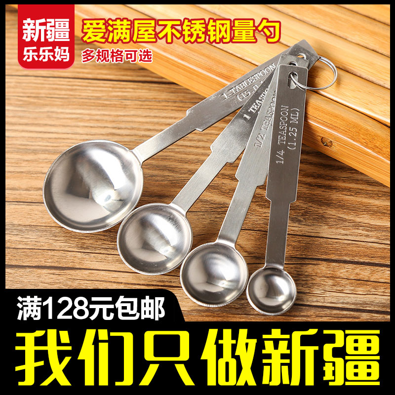 不锈钢量勺