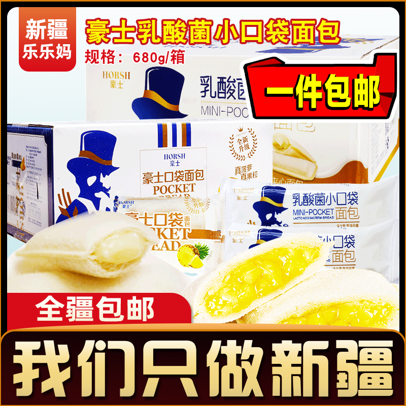 豪士小口袋面包酸奶营养早餐蛋糕点网红吐司整箱多种口味小口袋
