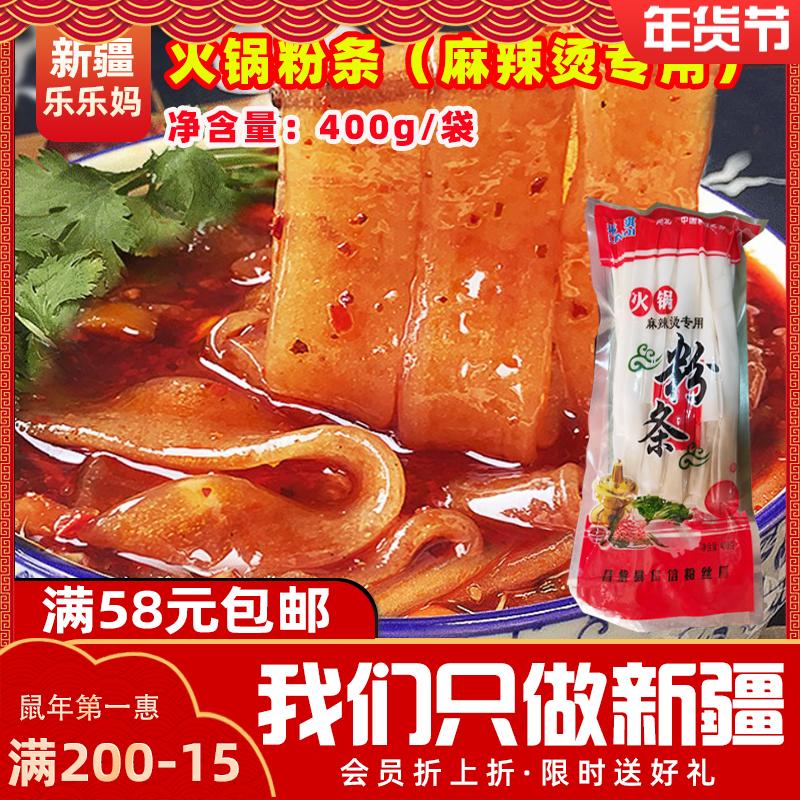【火锅麻辣烫专用宽粉400g】四川流汁土豆粉条大宽酸辣粉手工