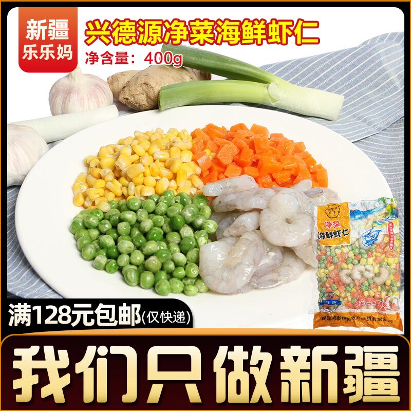 【兴德源净菜海鲜虾仁400g】三鲜玉米豌豆杂拌玉米粒沙拉披萨原料