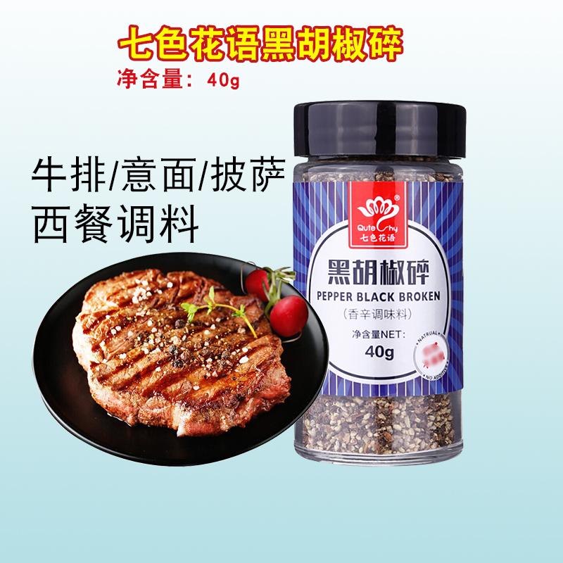 【七色花语黑胡椒碎 40g】烧烤腌料西餐牛排披萨意面调料海鲜佐料