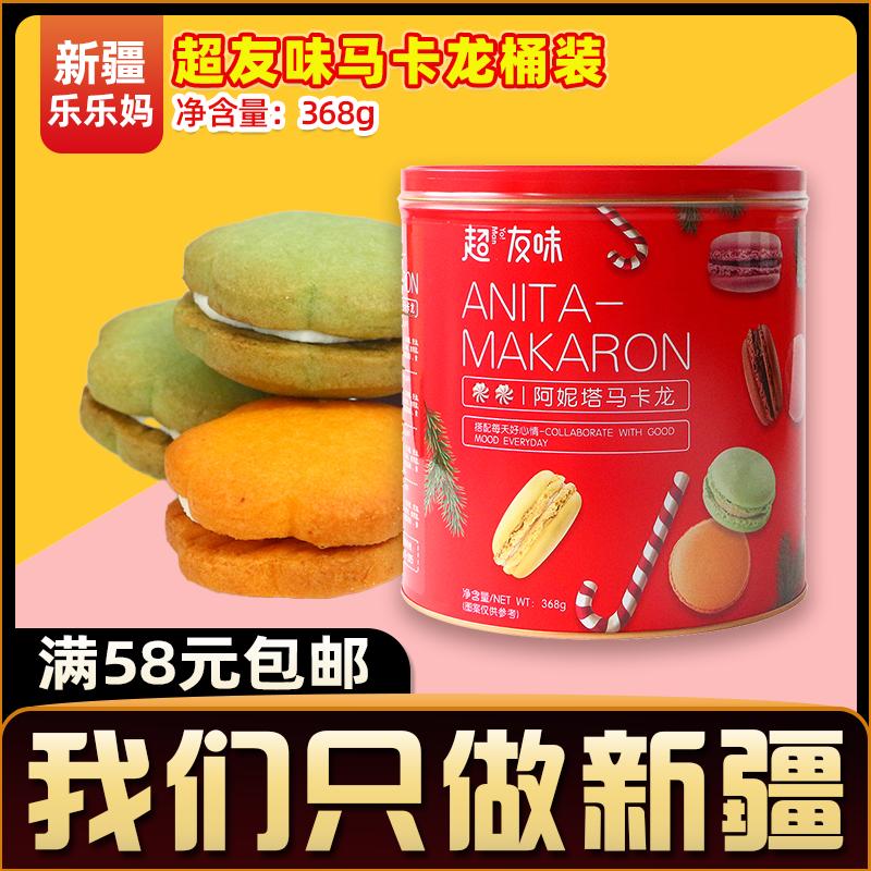 【超友味阿妮塔马卡龙368g】西式小蛋糕甜品食品面包铁罐休闲零食