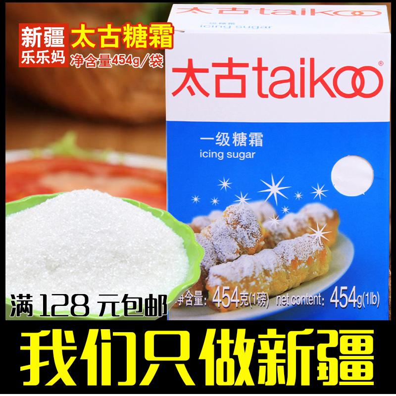 【太古 糖霜454克】烘焙细砂糖  糖粉面包饼干西点装饰烘焙原料