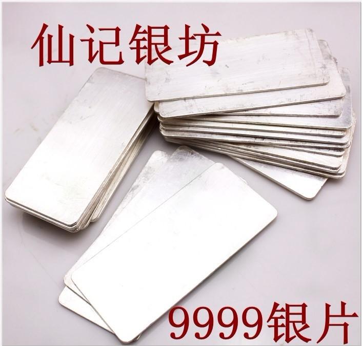 皇冠信用 投资收藏银原料 999银条银块板银片 9999纯银 可回购