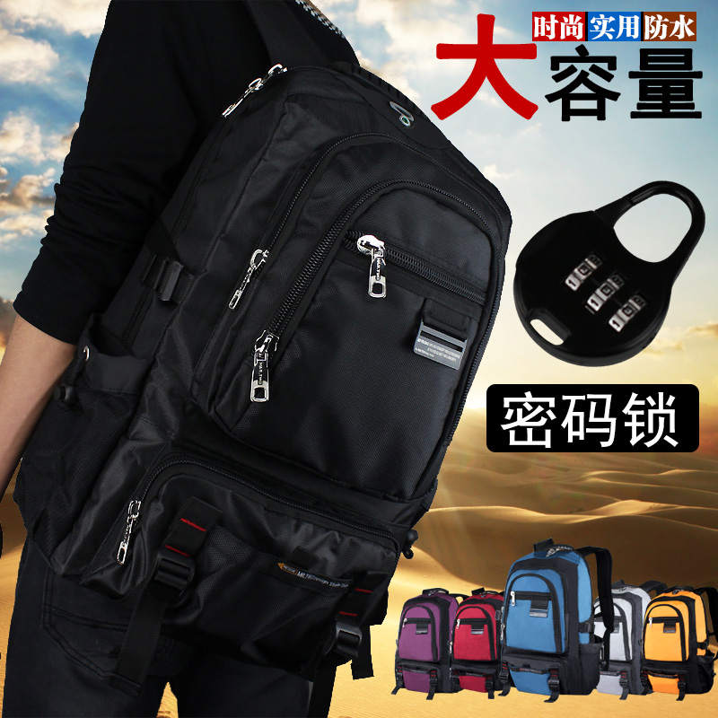 名鹿大容量双肩包男士背包女休闲旅游旅行包电脑高中学生行李书包