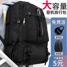 特大80升L行李大号双肩包旅行背包男大容量超大休闲旅游男士出差