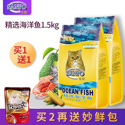 30省包邮 珍宝猫粮 精选海洋鱼猫粮1.5kg买一送一共6斤 成猫粮