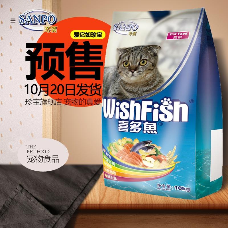 预售10月20日发货 包邮珍宝喜多鱼猫粮10kg 平价猫粮 散装