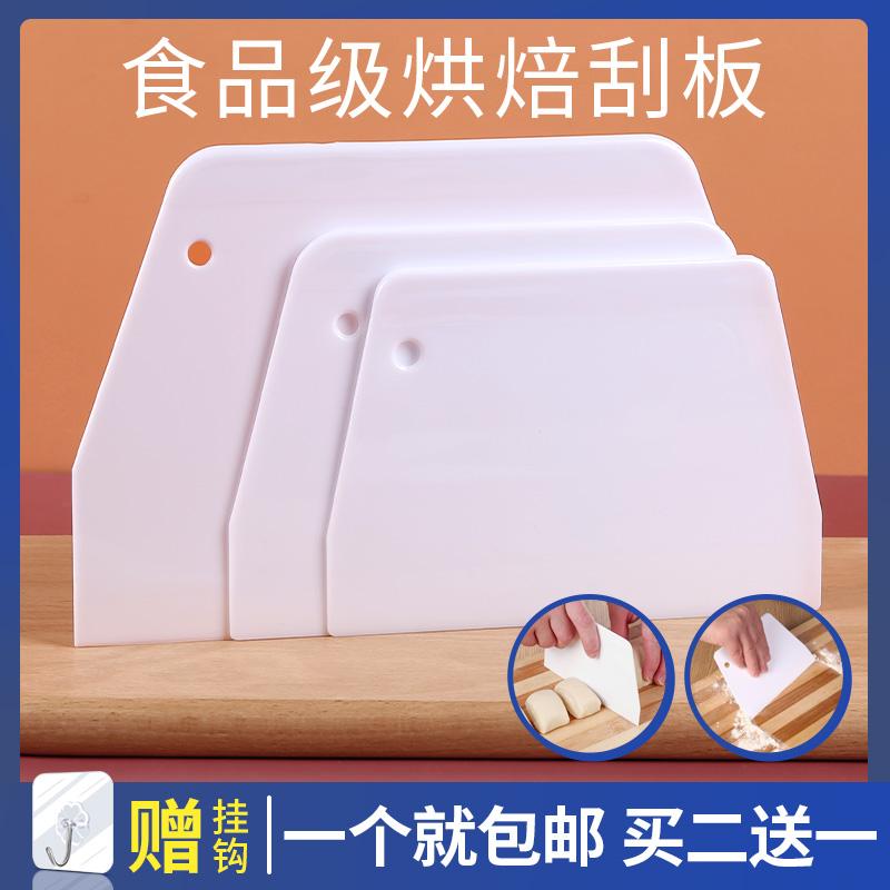 塑料切面刀蛋糕刮板奶油硅胶神器家用抹刀切刀肠粉刮刀烘焙工具