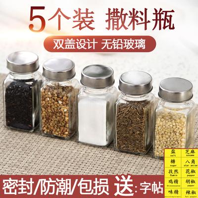烧烤调料瓶玻璃味精盐罐子厨房家用胡椒粉撒料罐调味料盒组合套装