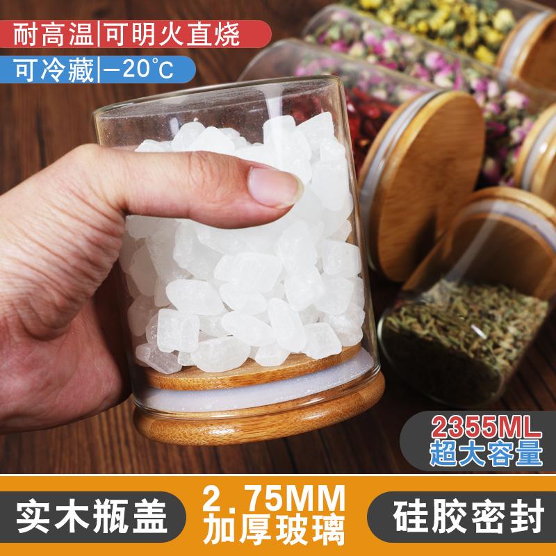 高硼硅密封罐玻璃瓶家用干果保鲜防潮茶叶罐五谷杂粮收纳盒储物罐(用1元券)