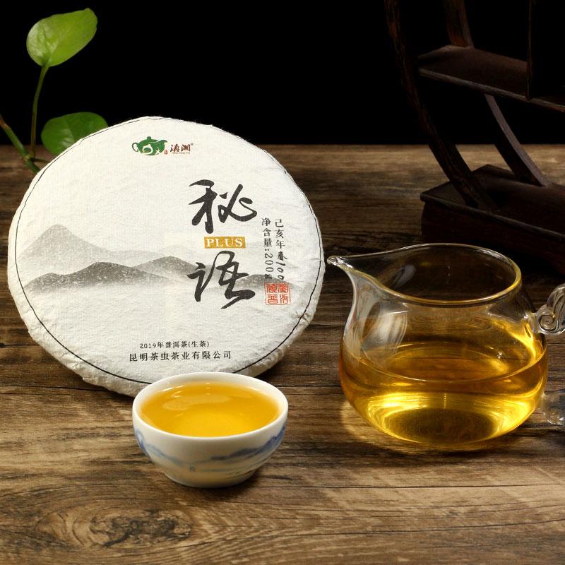 春茶好品质滇湘秘语云南生普洱茶19年滇缅边境深山茶200g饼茶花香