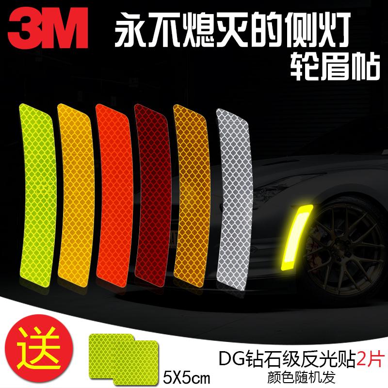 3M钻石级汽车轮眉贴纸反光划痕装饰车贴遮挡改装防水个性警示贴膜