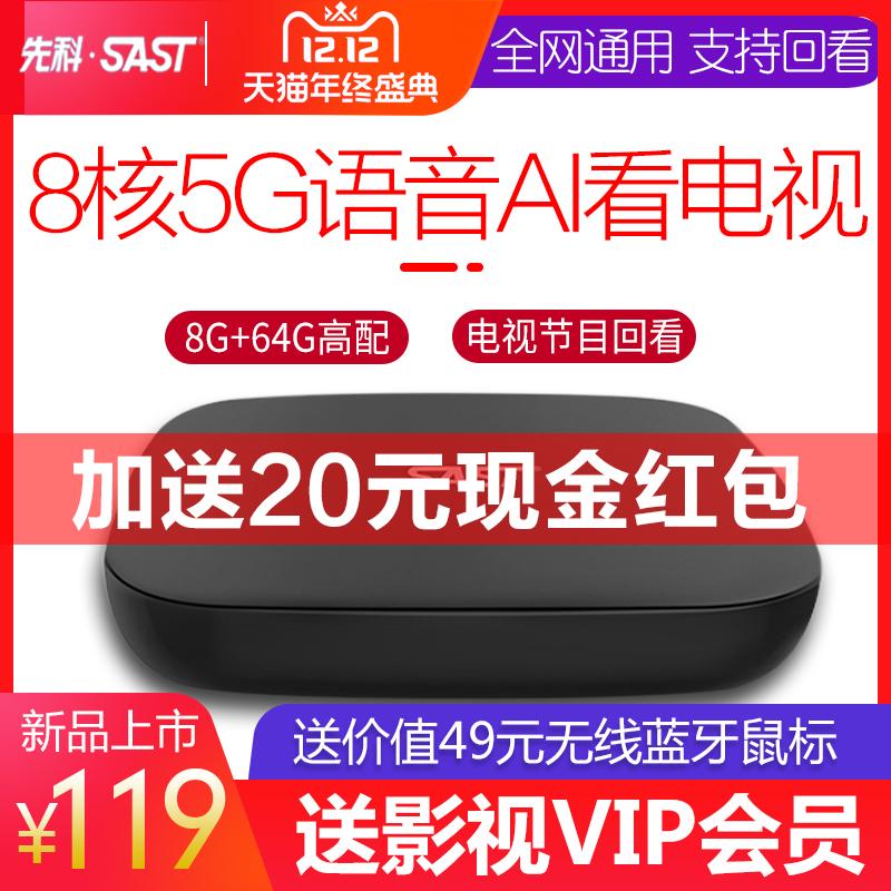 SAST/先科 Q9网络机顶盒4G家用无线WiFi电视盒子语音安卓智能魔盒
