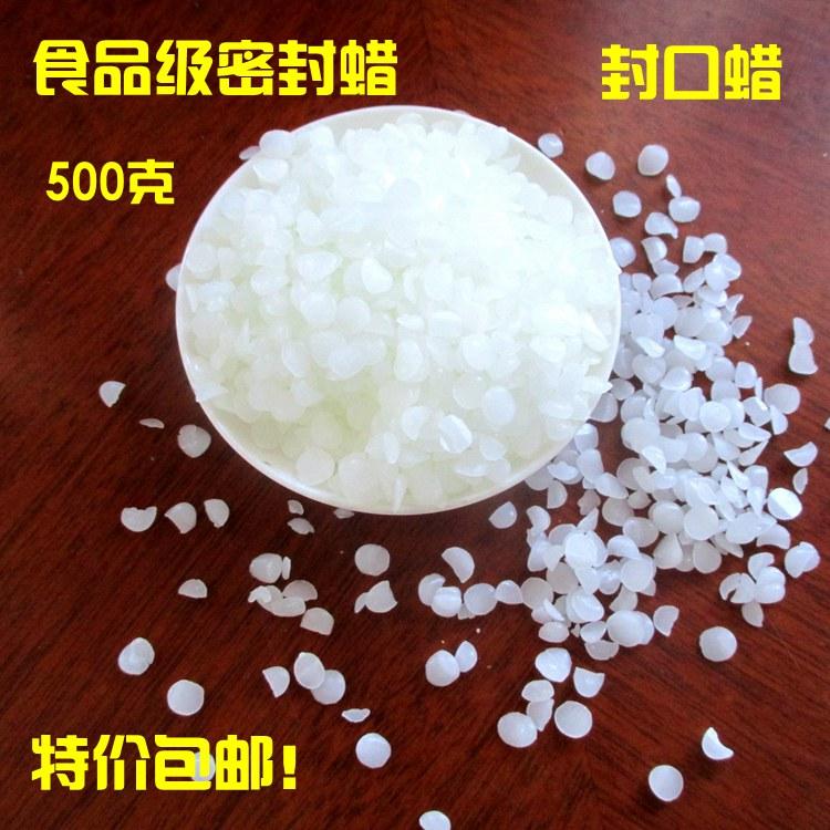 厂家直销密封蜡 封口蜡 石蜡 白蜡 500克一袋 可食用颗粒蜡一斤装