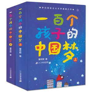 一百个孩子的中国梦 上下2册 100个孩子百年百部中国儿童文学经典小学生课外阅读书籍董宏猷著中国梦正能量儿童必读故事图书籍书系