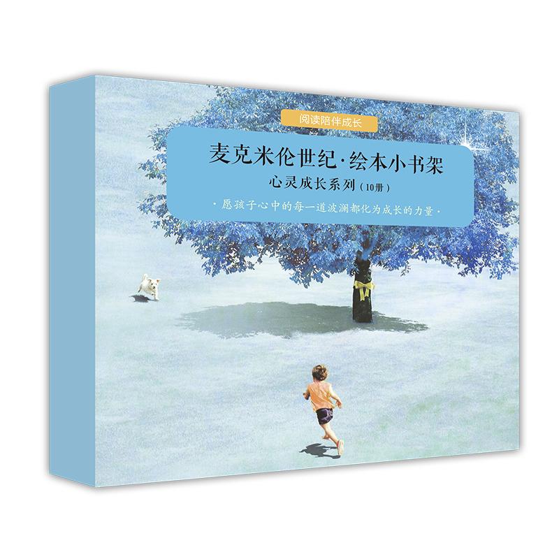 麦克米伦世纪·绘本小书架心灵成长系列 共10册 图画书适合3-6岁儿童阅读幼儿畅销绘本宝宝儿童漫画书图书岁书籍童话故事书启蒙