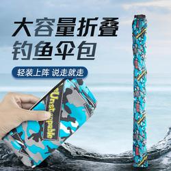 佳钓尼钓鱼伞包收纳袋鱼竿包鱼杆袋防水耐磨渔具包可折叠伞袋伞包