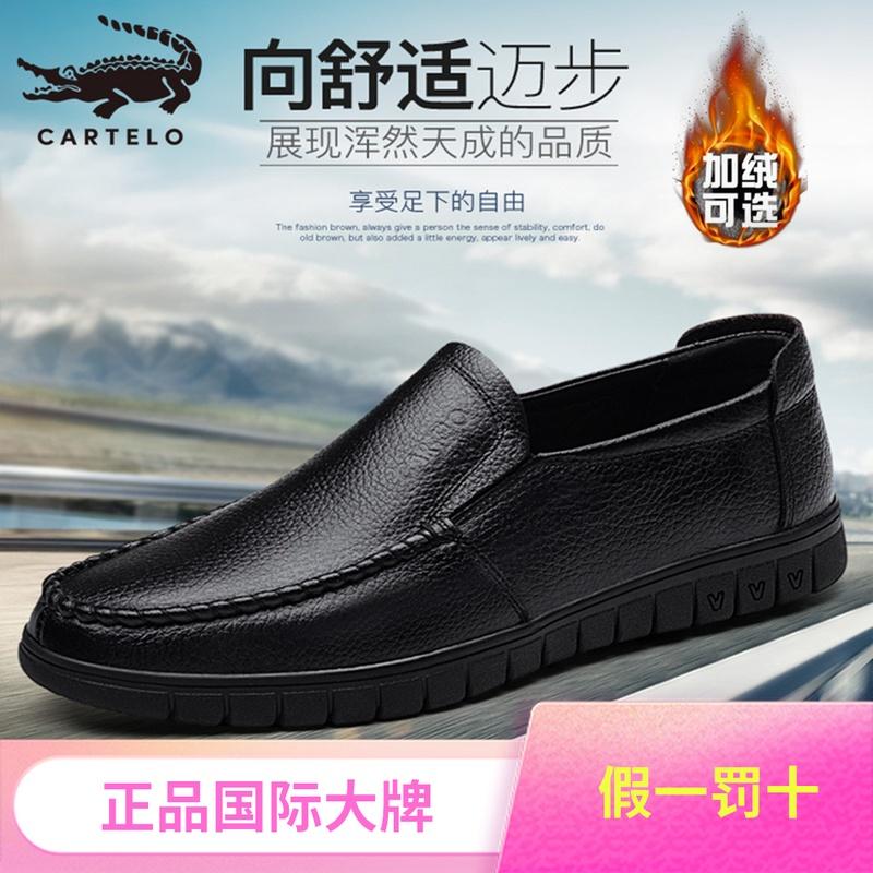 卡帝乐鳄鱼休闲皮鞋男一脚蹬真皮套脚超软头层牛皮驾车加绒豆豆鞋