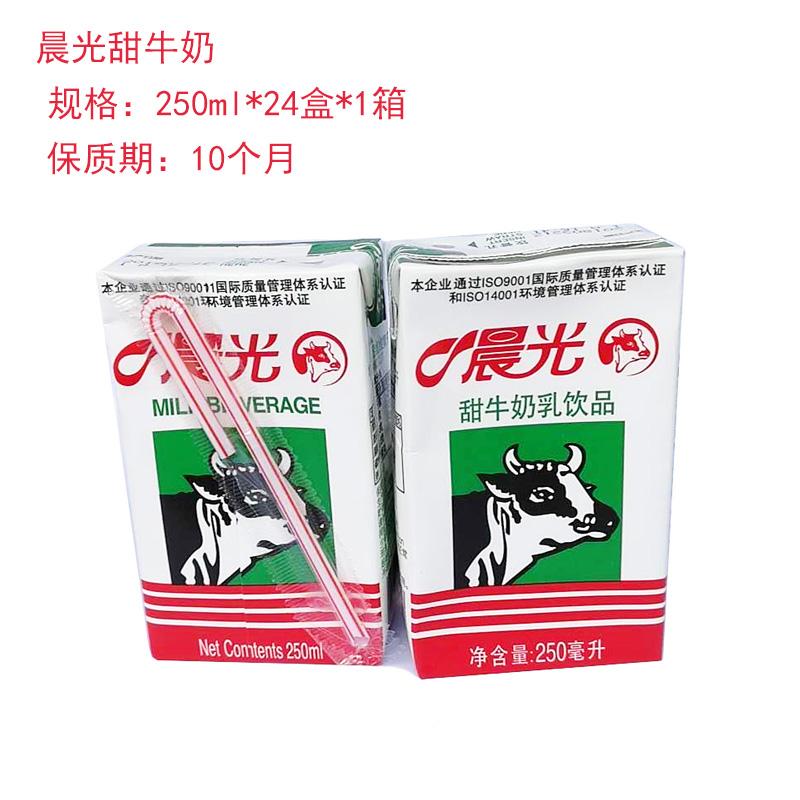 新7月晨光牛奶甜牛奶乳饮品250ml*24盒装全脂甜味营养早餐奶甜奶