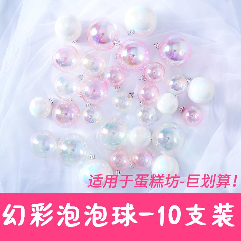 ins网红创意炫彩幻彩泡泡七彩透明球生日蛋糕装饰摆件圣诞球插件
