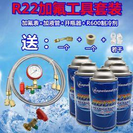 冰箱柜R600A冷媒雪种制冷剂古轮纯氟利昂加氟工具套装冰种冷冻液