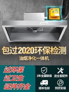 小型油烟净化器低空烧烤油烟机集烟罩合格证油炸过环保商用饭店式