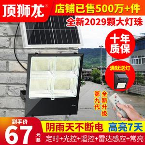 太阳能灯户外庭院灯家用超亮LED照明路灯新农村感应灯大功率1000W