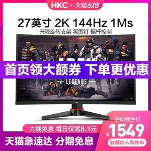 领30元券购买hkc g271q 27英寸144hz 2k 24显示器