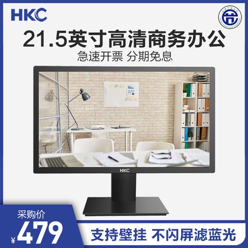 HKC S221 21.5英寸显示器监控办公外接led家用护眼台式机高清液晶电脑1080p宽屏外接副屏幕VGA