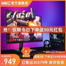 HKC GF40 24英寸144hz显示器电脑曲面电竞屏幕hdmi游戏网吧家用高清液晶1080P小金刚吃鸡电玩IPS笔记本外接