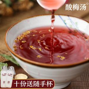 酸梅湯原料包 自制酸梅汁開胃茶湯含桂花山楂烏梅10份包郵