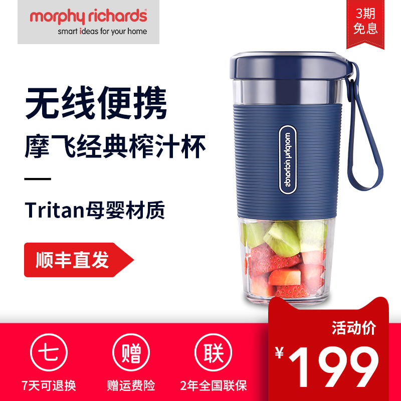 Mofei portable Juicer multifunctional small wireless portable mini fruit juice cooking juicing cup