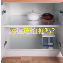 Cabinet stickers, cabinet waterproof and moisture-proof pad, self-adhesive tin paper, aluminum film, kitchen oil-proof, wardrobe drawer pad
