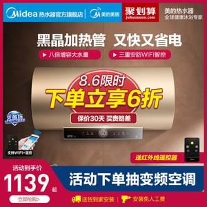 美的电热水器家用卫生间60L80升黑晶阻垢速热TL3智能
