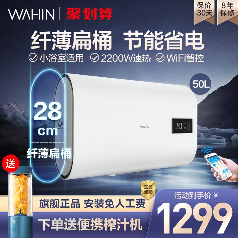 华凌热水器电家用50升扁桶超薄卫生间洗澡速热小型迷你智能家电Y3