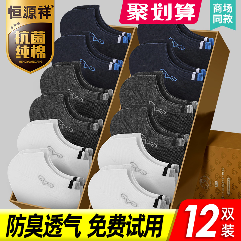 Hengyuanxiang socks mens socks pure cotton medium tube autumn and winter thin breathable cotton odor proof sweat absorbing ship socks spring and autumn men