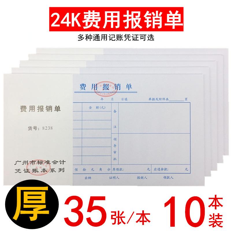 费用报销费单差旅单据粘贴支付证明记账付款凭证借收付款申请通知