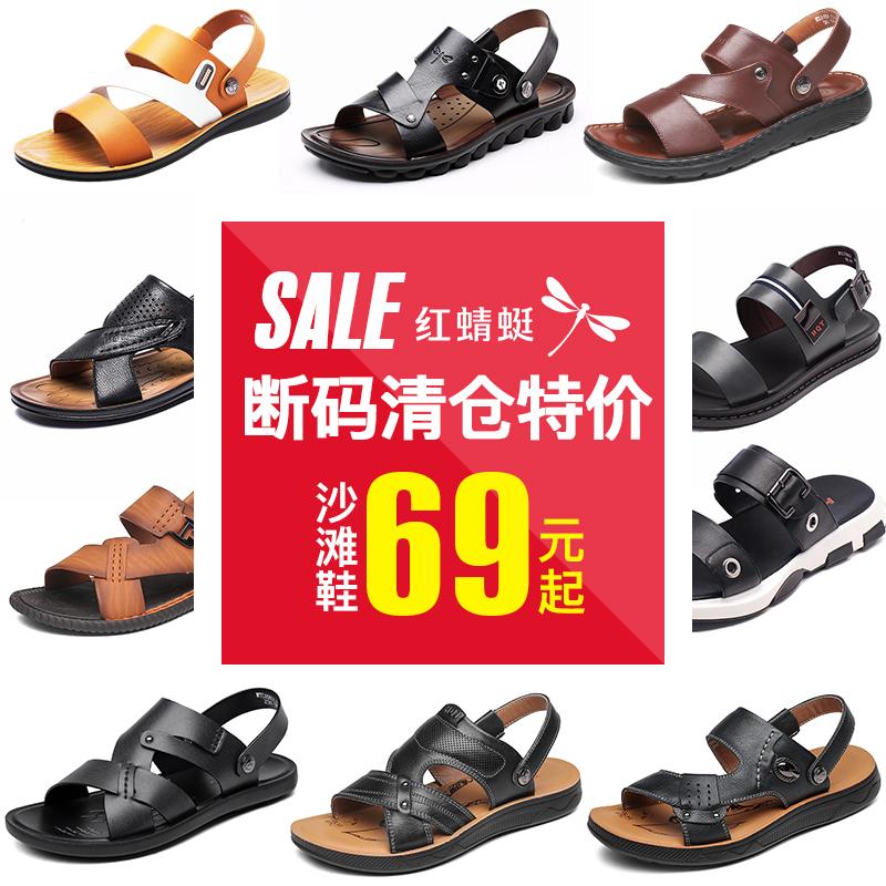 断码清仓红蜻蜓男鞋清仓夏季新款沙滩鞋拖鞋潮流男士凉鞋透气休闲