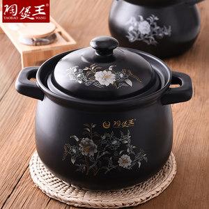 陶煲王砂锅炖锅家用陶瓷煲汤锅小沙锅汤锅燃气明火耐高温瓦罐汤煲