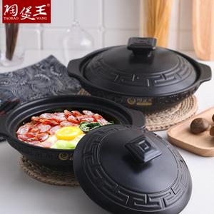 陶煲王明火耐高温炖锅浅煲煲仔干锅