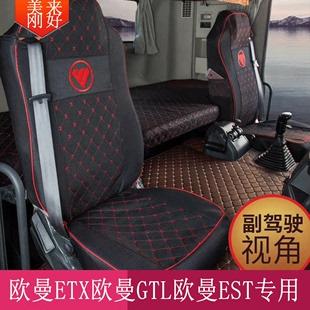 欧曼ETX欧曼GTL欧曼EST专用座套欧曼etx gtl大货车专用座套卧铺套